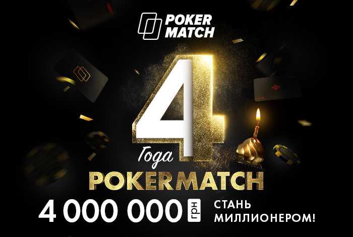 PokerMatch отпразднует свое 4-летие турниром на 4,000,000 грн и фрироллом на 100,000 грн