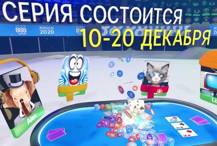 888poker проведет серию XL Winter с 10 по 20 декабря