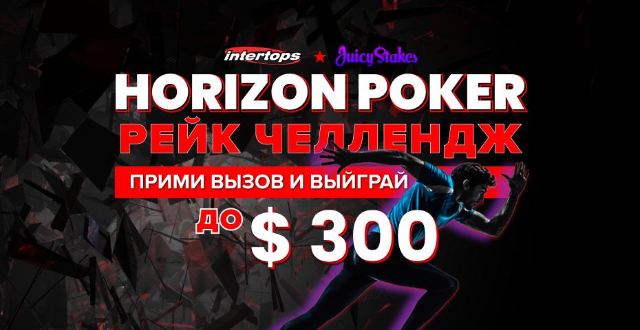 Рейк-челлендж +$300 в сети Horizon