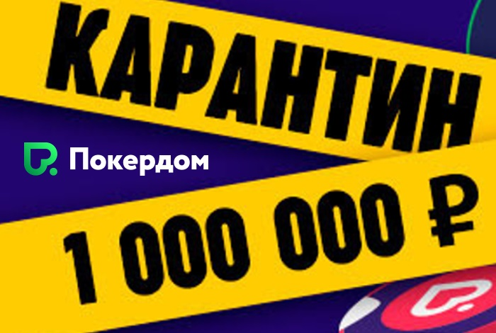 "Турнир ""Карантин"" на Pokerdom: 1,000,000 руб. гарантии за бай-ин в 250 руб."