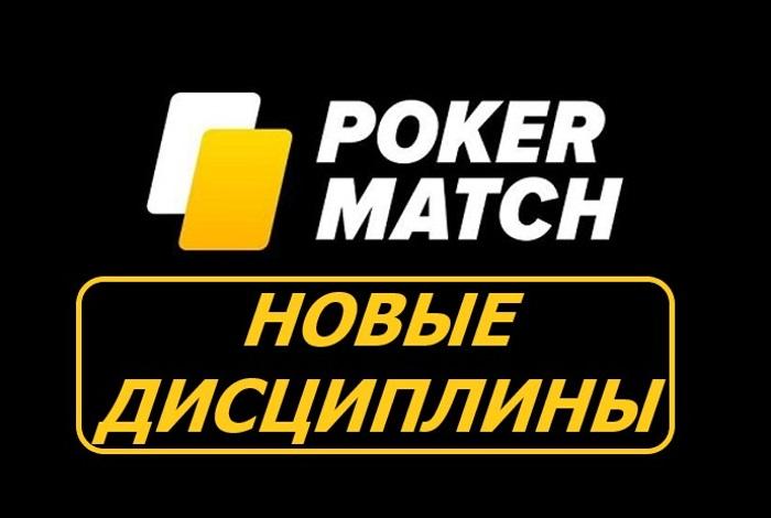 На PokerMatch появился Реверсивный Холдем, 5-карточная Омаха и Покер 3×4