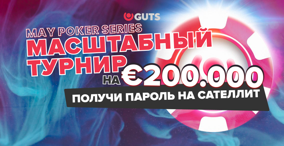 Попади бесплатно на турнир с гарантией €200,000, а также на ивенты от €15k до €50k GTD!