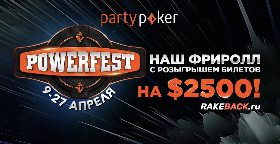 Rakeback.ru проведет приватный фриролл на partypoker с розыгрышем билетов на $2,500