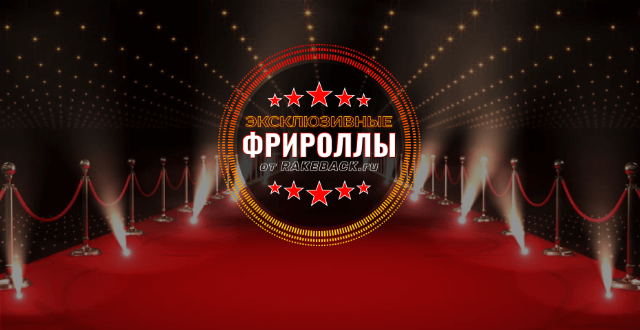 Приватные турниры и фрироллы от rakeback.ru с эксклюзивными условиями