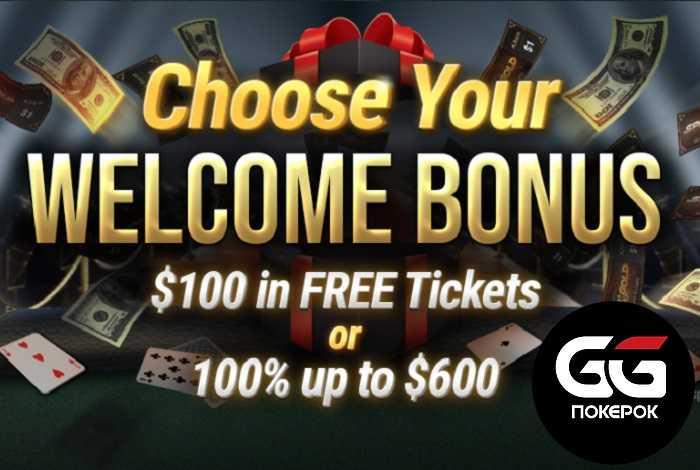 Новый бонус на первый депозит в GGPokerOK: $100 билетами или 100% до $600