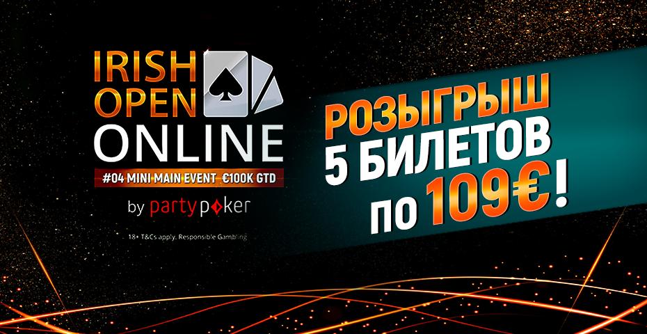 Rakeback.ru разыгрывает пять билетов по €109