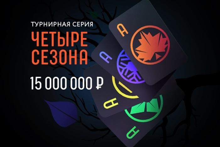 """Покердом анонсировал серию """"Четыре сезона"""", запустил новый турнир и удвоил гарантию в """"Кремль"""""""