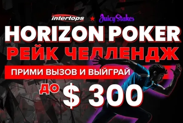 Rakeback.ru запустил рейк-погоню в покер-румах Intertops и JuicyStakes с призами до $300