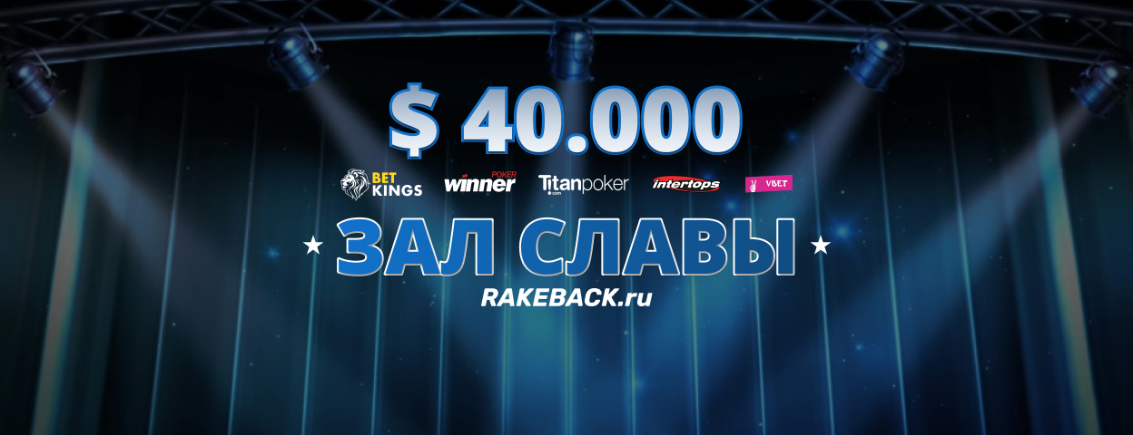 $40.000 зал славы Rakeback.ru