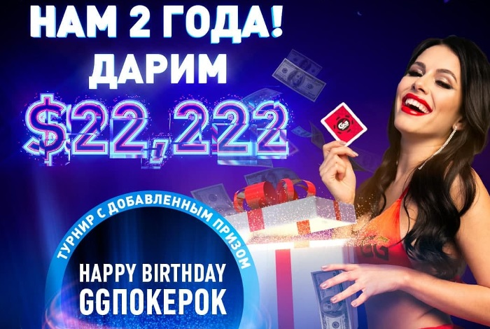 GGPokerOK запустил новые турниры GGMasters и добавит $22,222 в турнире к двухлетию рума
