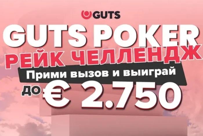 На Guts Poker стартовал рейк-челлендж Rakeback.ru с призами до €2,750