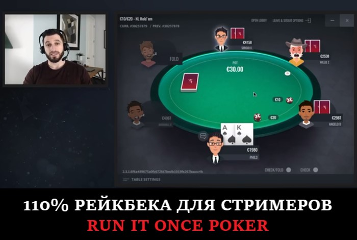 Фил Гальфонд готовит рейкбек до 110% для стримеров Run It Once Poker