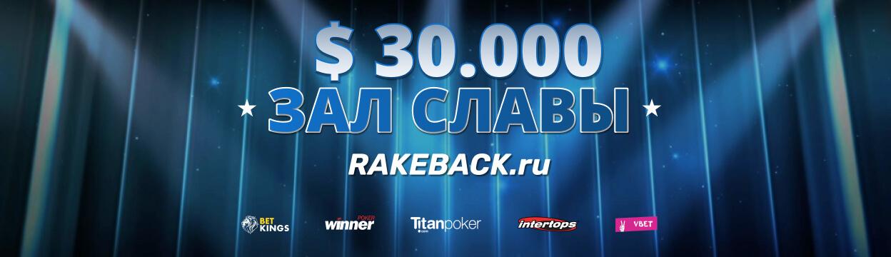 $30.000 зал славы Rakeback.ru