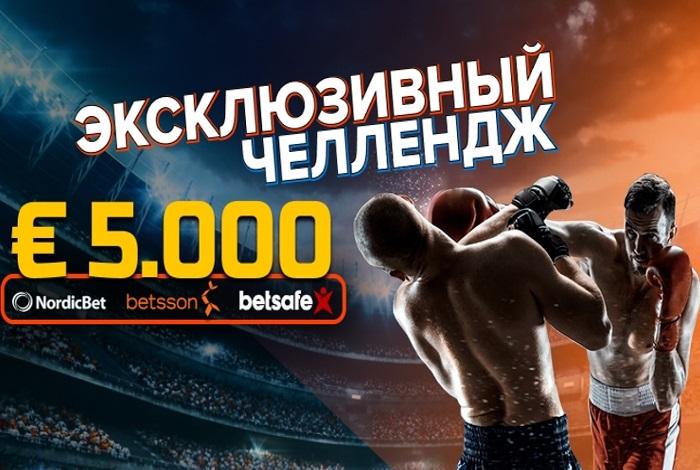Rakeback.ru запустил рейк-погоню в покер-румах Betsson, Betsafe и NordicBet с призами до €5000