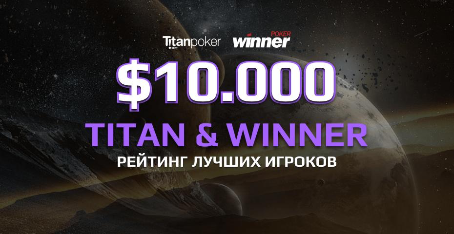 Эксклюзивная рейк-гонка $10,000 на Titan & Winner