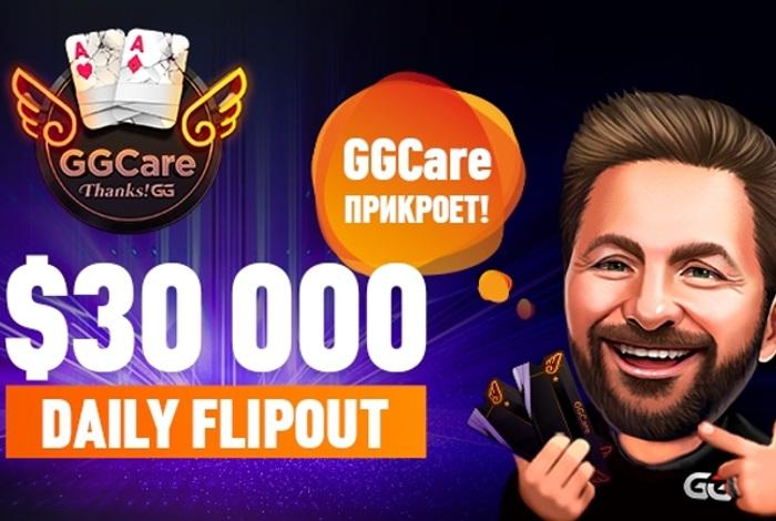GGPokerOK запустит ежедневный бэдбит-фриролл с розыгрышем $30,000