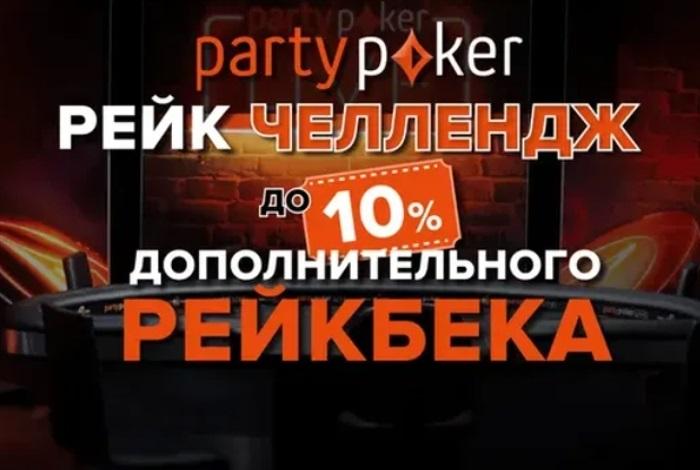 На partypoker стартовала рейк-погоня Rakeback.ru с призами до $850