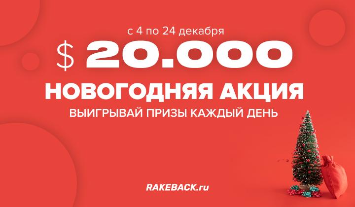 Сумасшедшие новогодние призы каждый день! Rakeback.ru разыгрывает билеты на $20,000!
