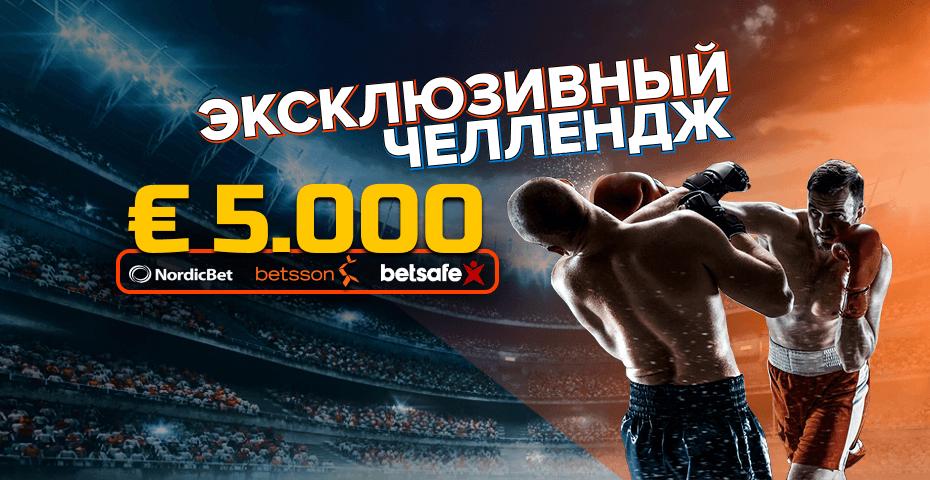 €5000 Рейк-челлендж