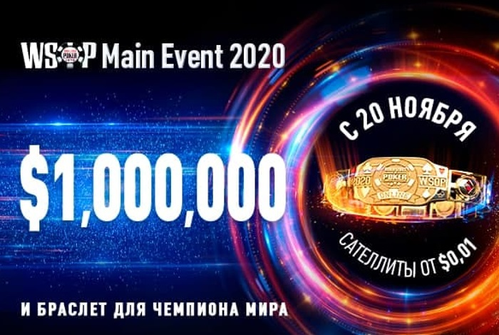 Главное событие WSOP 2020 пройдет на GGPokerOK с живым финальным столом