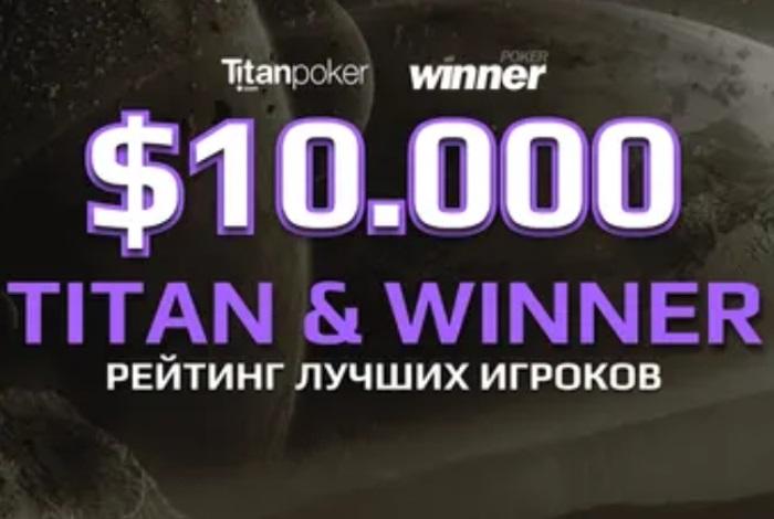 Rakeback.ru запустил рейк-гонку на $10,000 в покер-румах Titan Poker и Winner Poker