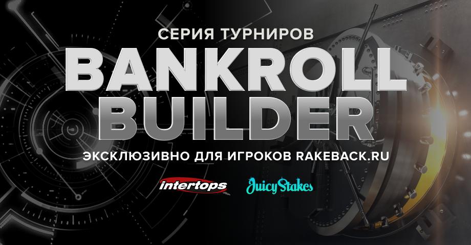 Rakeback.ru Bankroll Builder: турниры на $1,000 и лидерборд на $2,000!