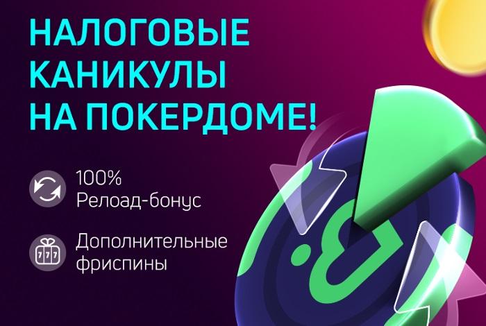 Pokerdom подготовил дополнительный 100%-ый бонус на депозит