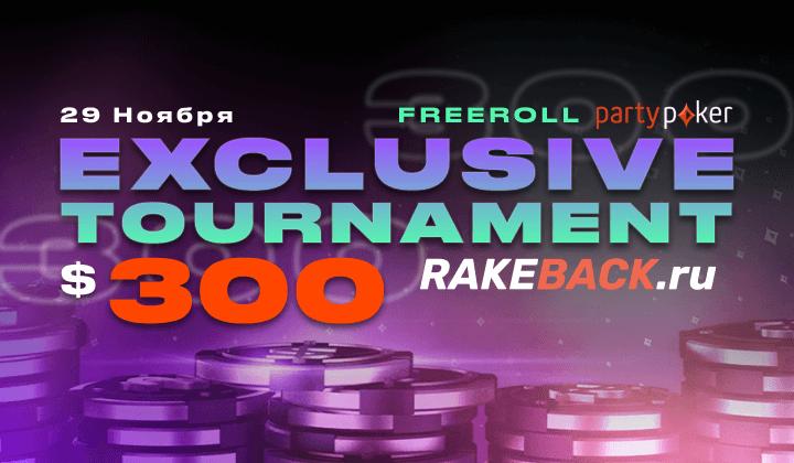 $300 фриролл на partypoker - только для пользователей Rakeback.ru!