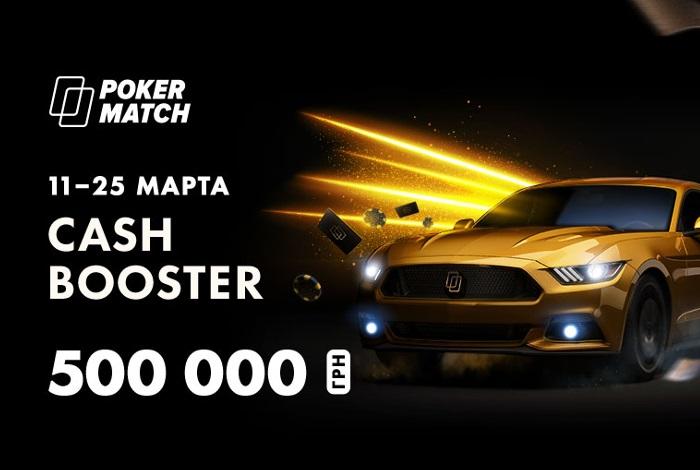 PokerMatch проведет 2 безрейковых нокаут-турнира с гарантиями по 250,000 грн и 4 способами входа