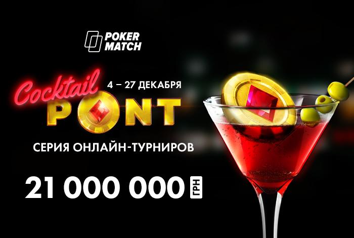 PokerMatch проведет серию Cocktail PONT с гарантией 21 млн грн и лидербордом на 500,000 грн