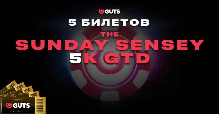 Розыгрыш 5 билетов по 20 евро на Guts Poker!