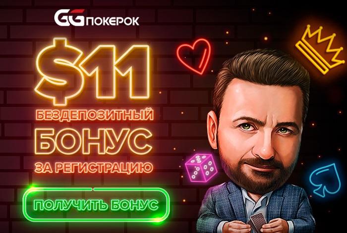 GGPokerOK дарит бездепозитный бонус в $11 для новых игроков